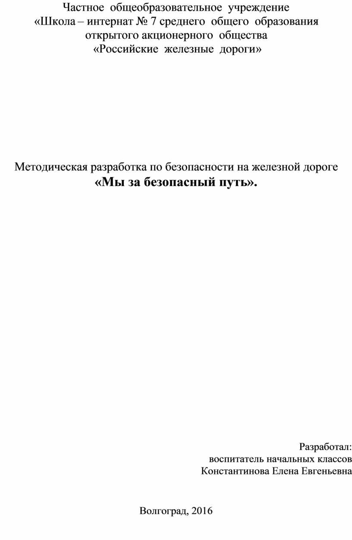 Частное общеобразовательное учреждение «Школа – интернат № 7 среднего общего образования открытого акционерного общества «Российские железные дороги»