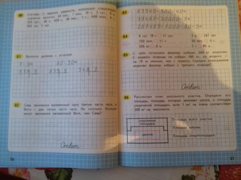Математика 13