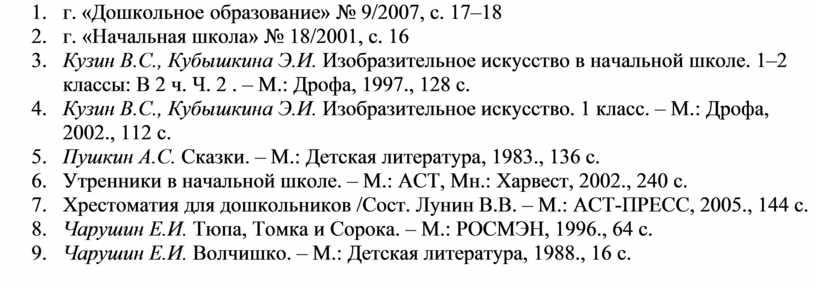 Дошкольное образование» № 9/2007, с