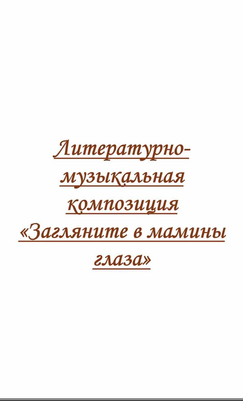 Литературно- музыкальная композиция «Загляните в мамины глаза»