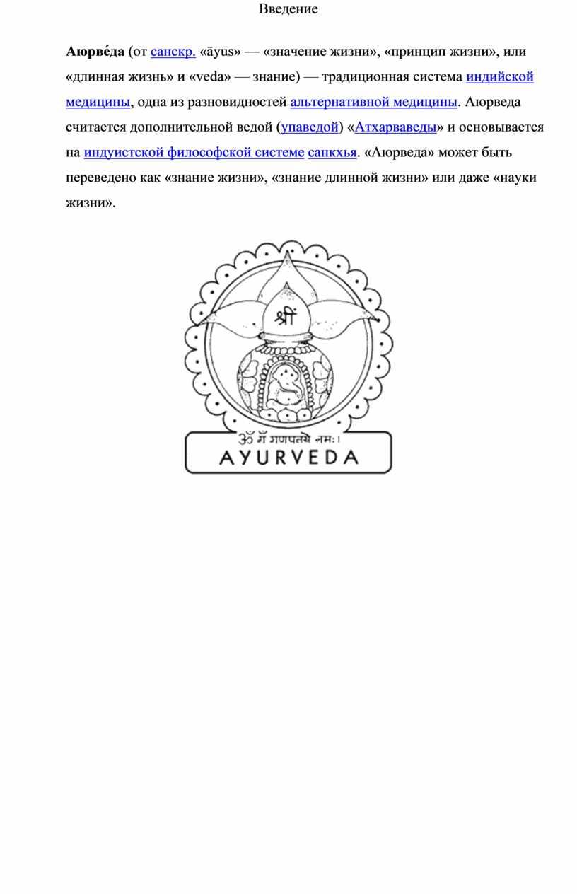 Введение Аюрве́да (от санскр