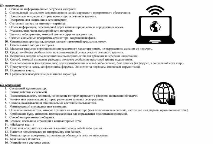 """Кроссворд по информатике """"Время Интернета"""""""