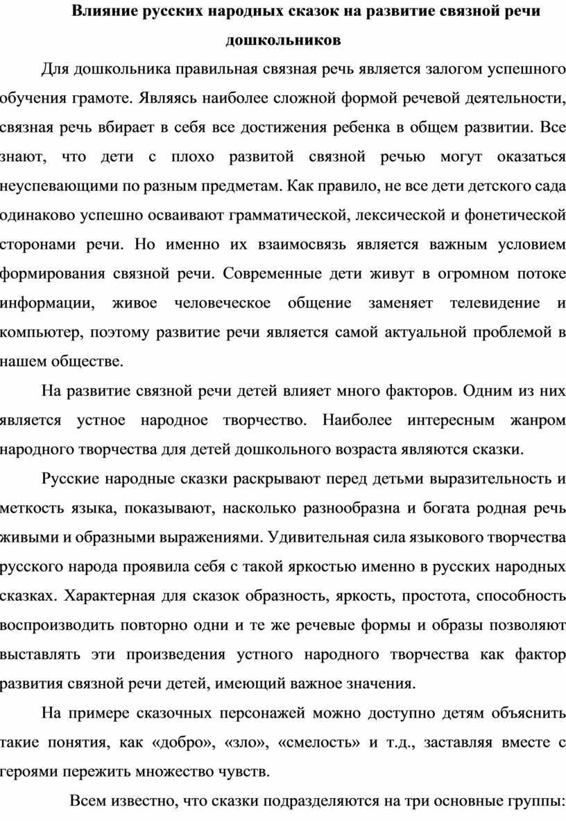 Влияние русских народных сказок на развитие связной речи дошкольников