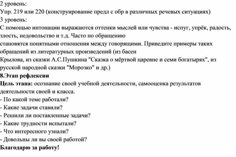 Упр. 219 или 220 (конструирование предл с обр в различных речевых ситуациях) 3 уровень: