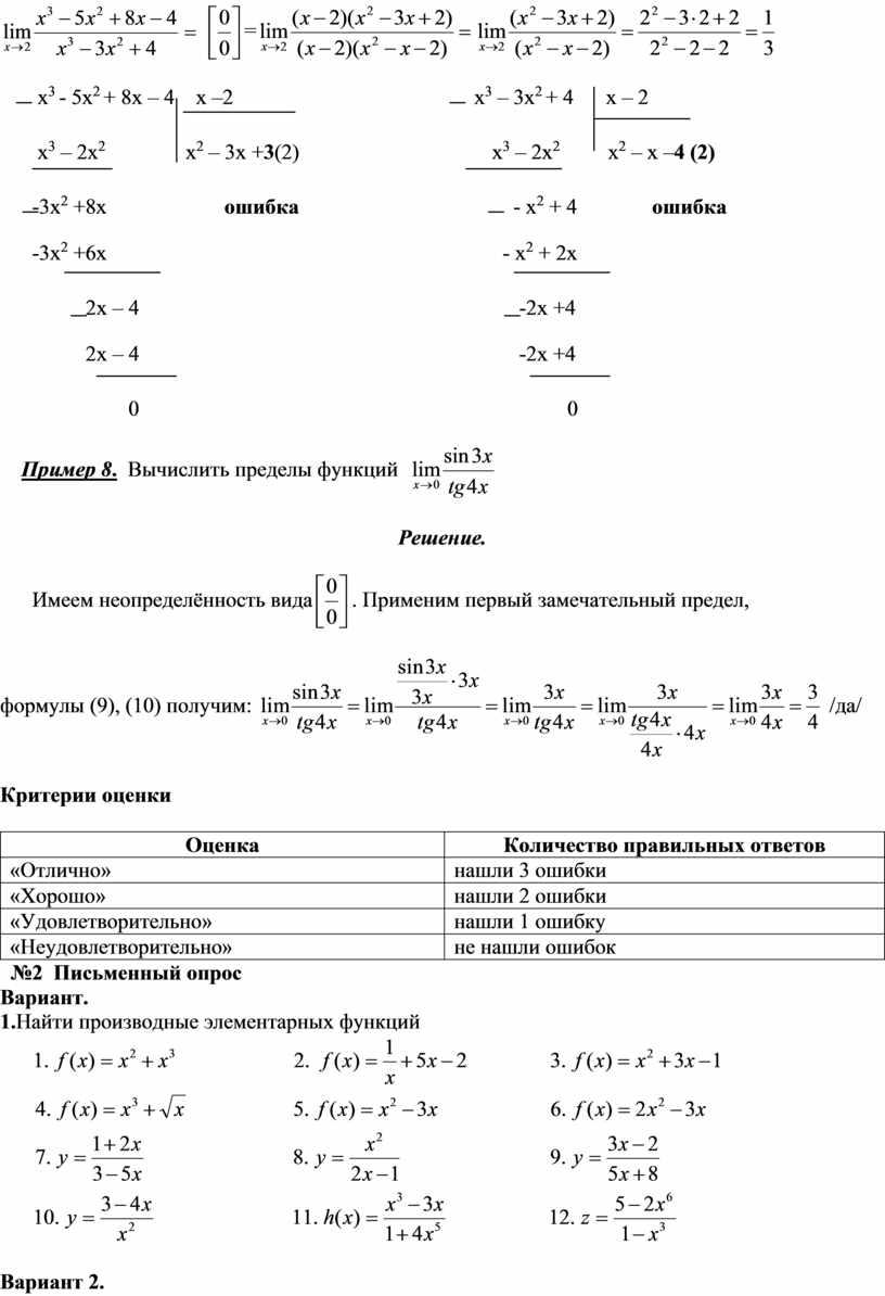 Пример 8 . Вычислить пределы функций