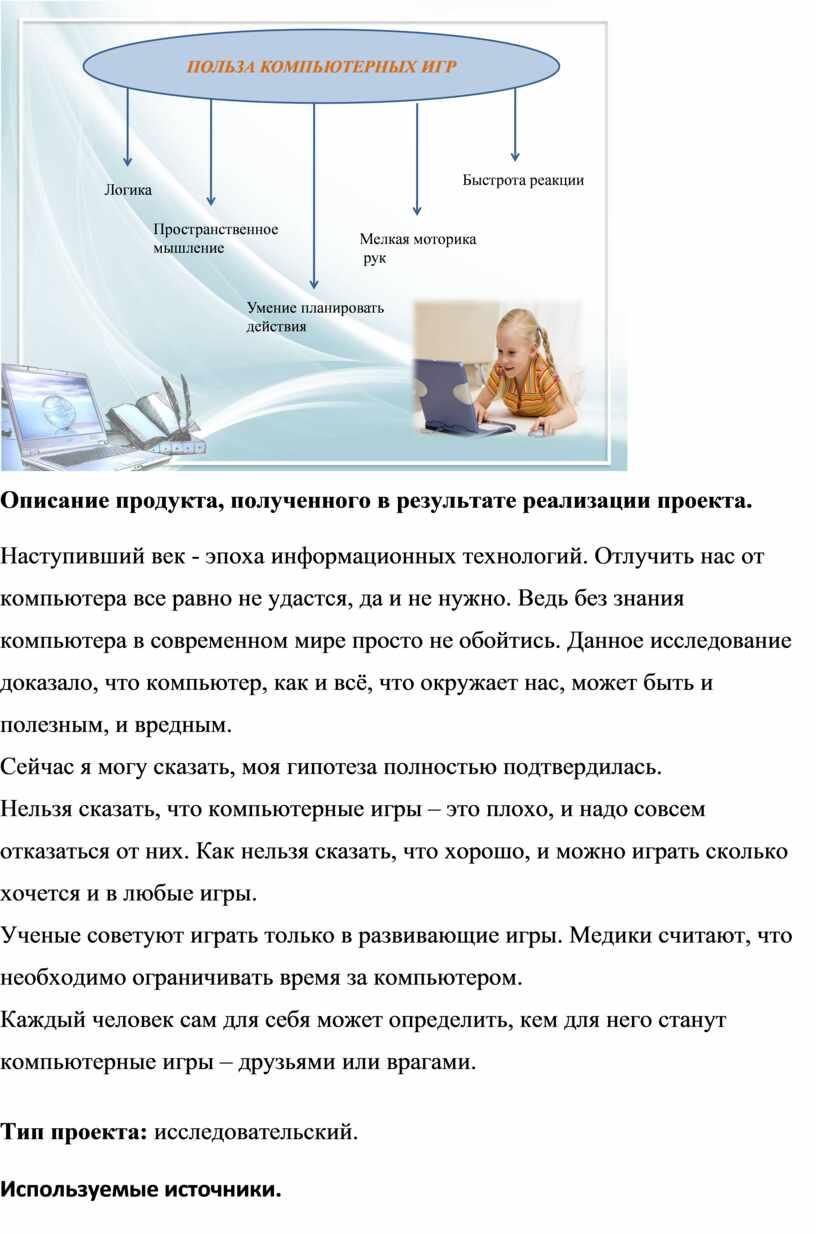 Описание продукта, полученного в результате реализации проекта