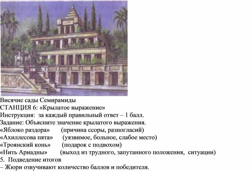 Висячие сады Семирамиды СТАНЦИЯ 6: «Крылатое выражение»