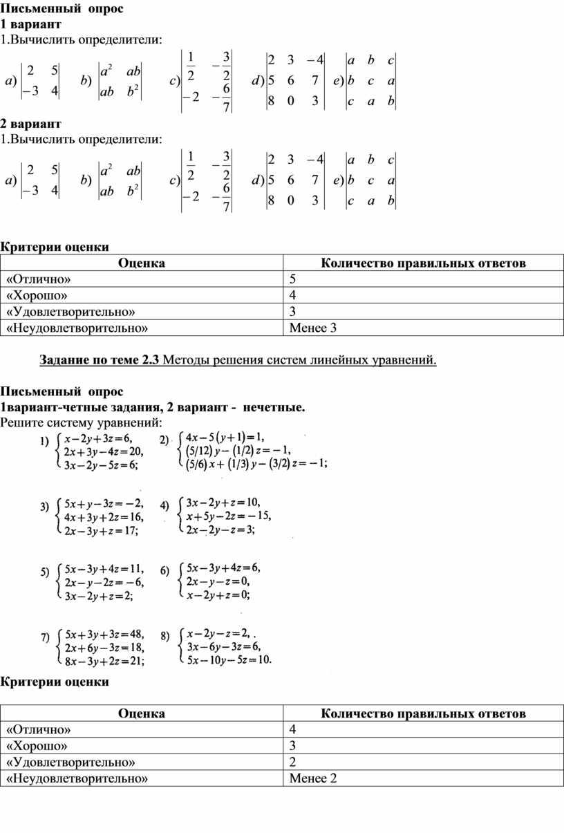 Письменный опрос 1 вариант 1