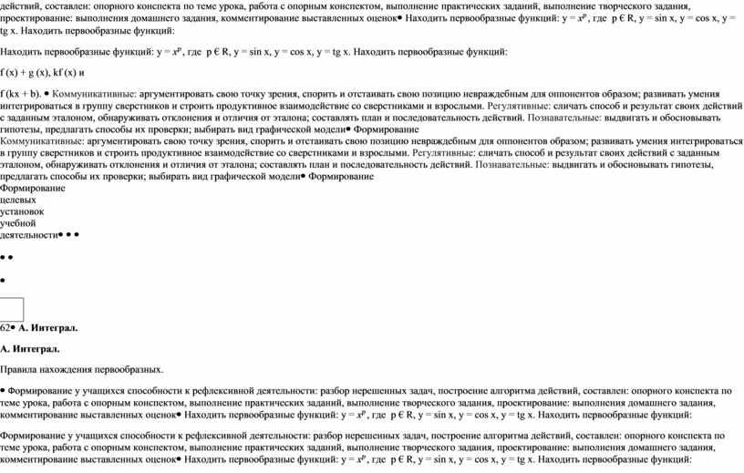 Находить первообразные функций: y = , где p €