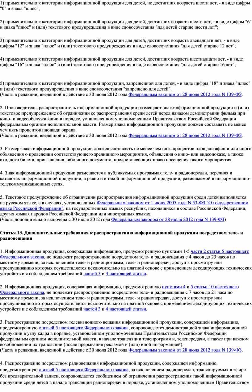 Часть в редакции, введенной в действие с 30 июля 2012 года