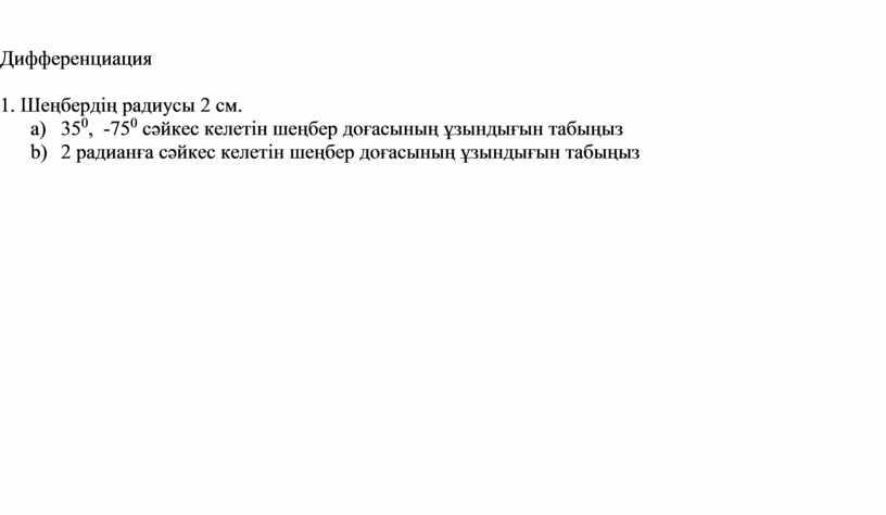 Дифференциация 1 . Шеңбердің радиусы 2 см