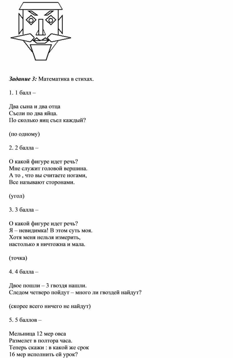 Задание 3: Математика в стихах