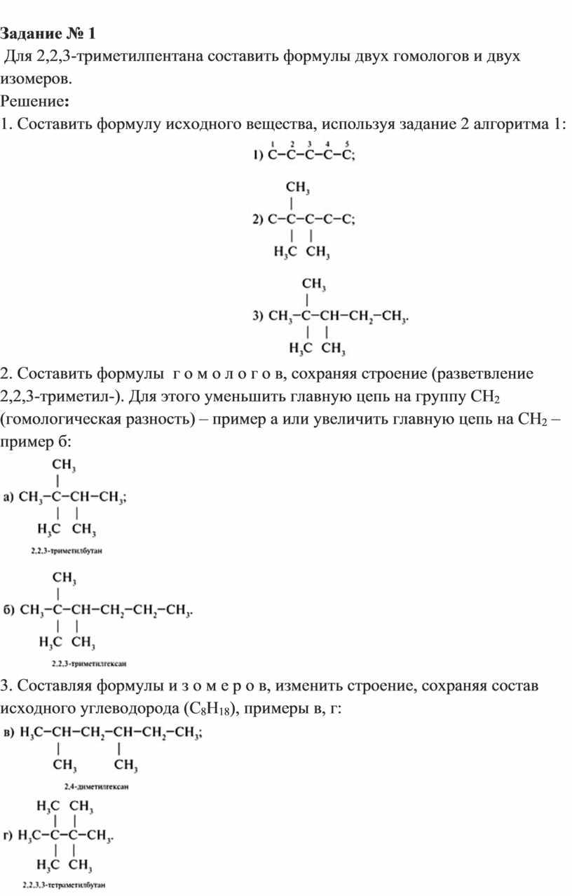 Задание № 1 Для 2,2,3-триметилпентана составить формулы двух гомологов и двух изомеров