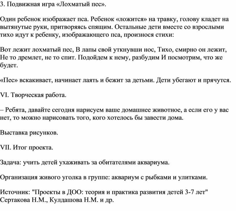 Подвижная игра «Лохматый пес».