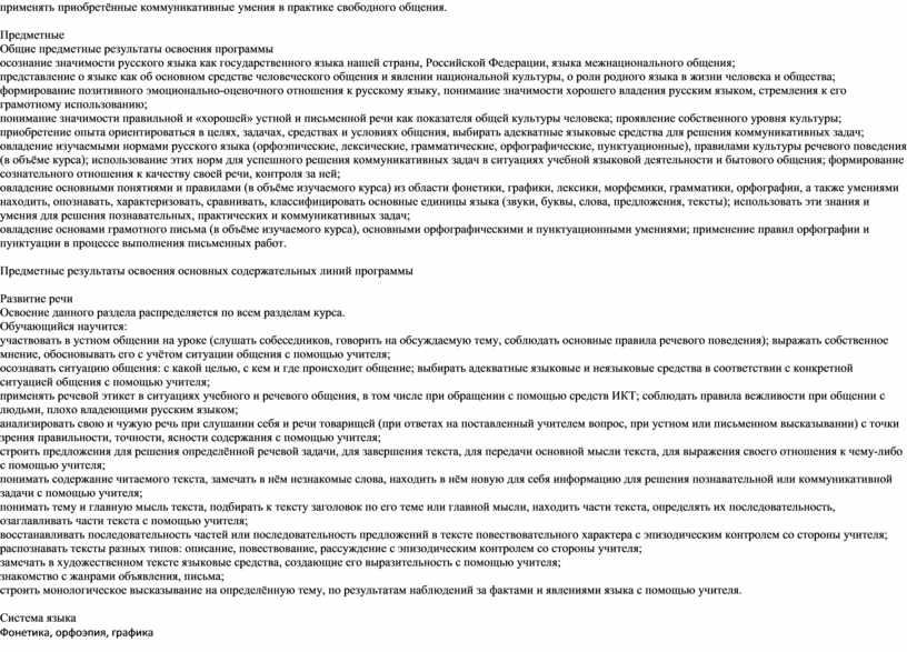 Предметные Общие предметные результаты освоения программы осознание значимости русского языка как государственного языка нашей страны,