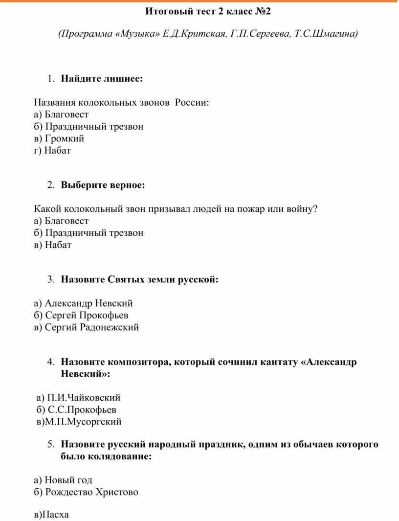 Итоговый тест 2 класс №2 (Программа «Музыка»