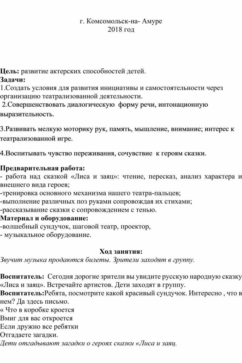 Комсомольск-на- Амуре 2018 год