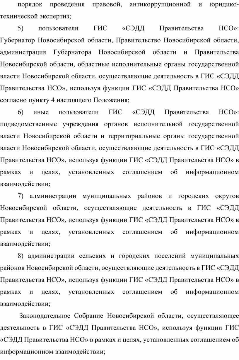 ГИС «СЭДД Правительства НСО»: