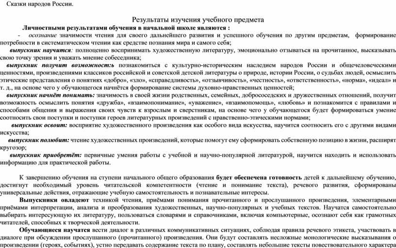 Сказки народов России. Результаты изучения учебного предмета