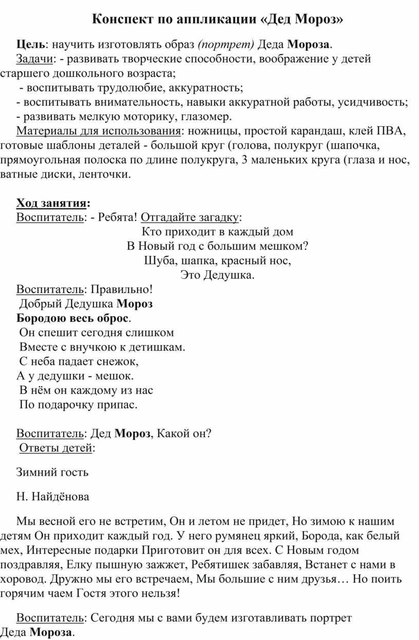 Конспект по аппликации «Дед Мороз»