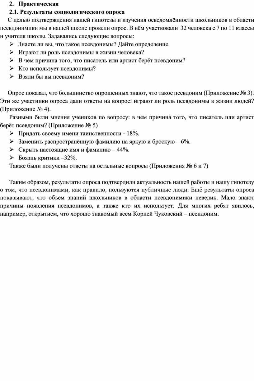 Практическая 2.1. Результаты социологического опроса