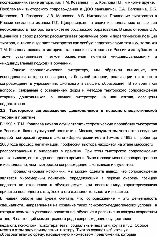 Т.М. Ковалева, Н.Б. Крылова П.Г