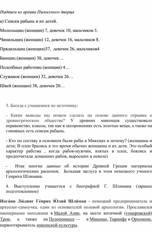 Надписи из архива Пилосского дворца а)