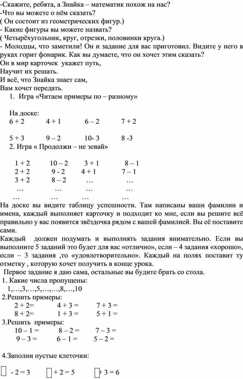 Скажите, ребята, а Знайка – математик похож на нас? -Что вы можете о нём сказать? (