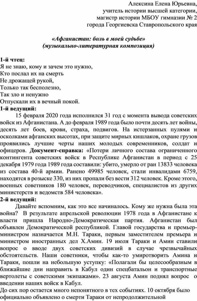 Алексина Елена Юрьевна, учитель истории высшей категории, магистр истории