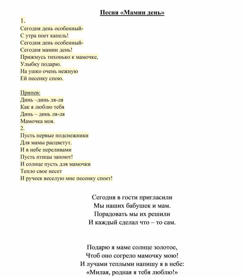 Песня «Мамин день» 1