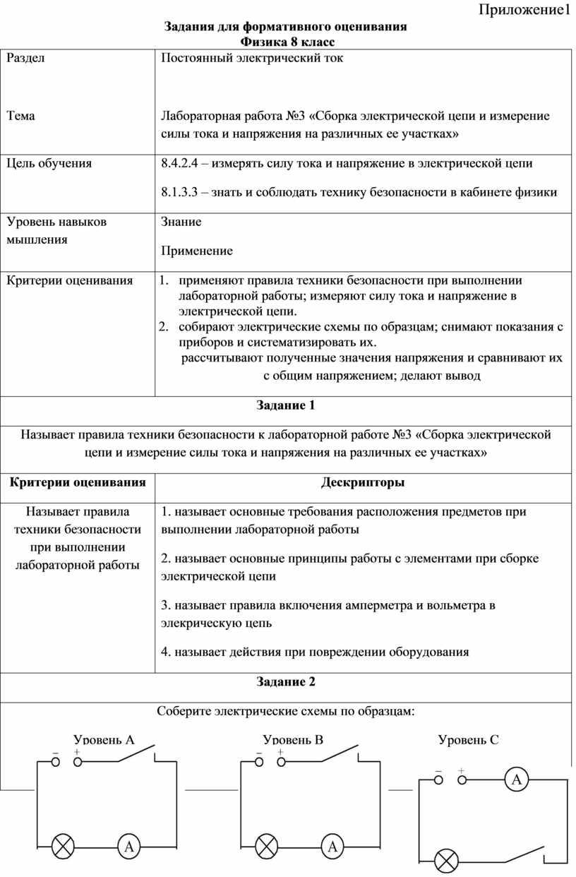 Приложение1 Задания для формативного оценивания