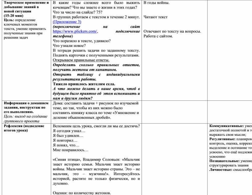 Творческое применение и добывание знаний в новой ситуации (15-20 мин)