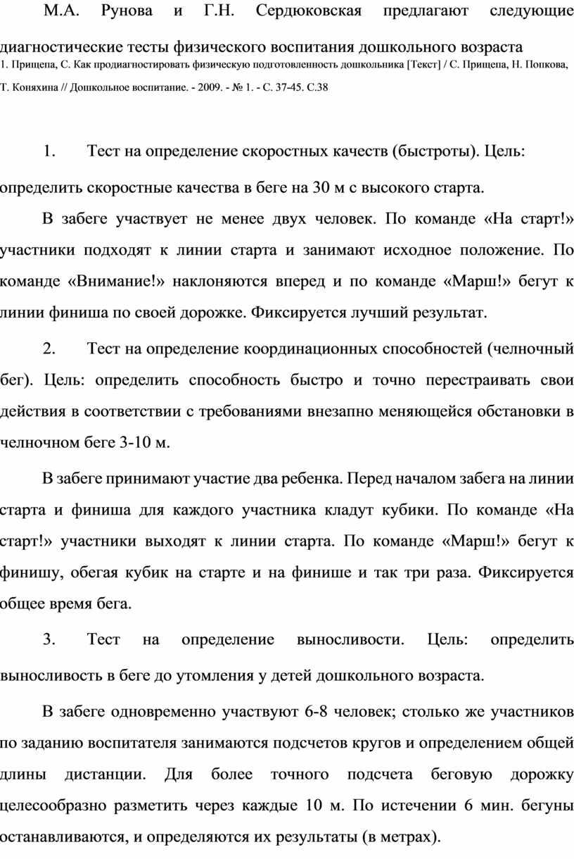М.А. Рунова и
