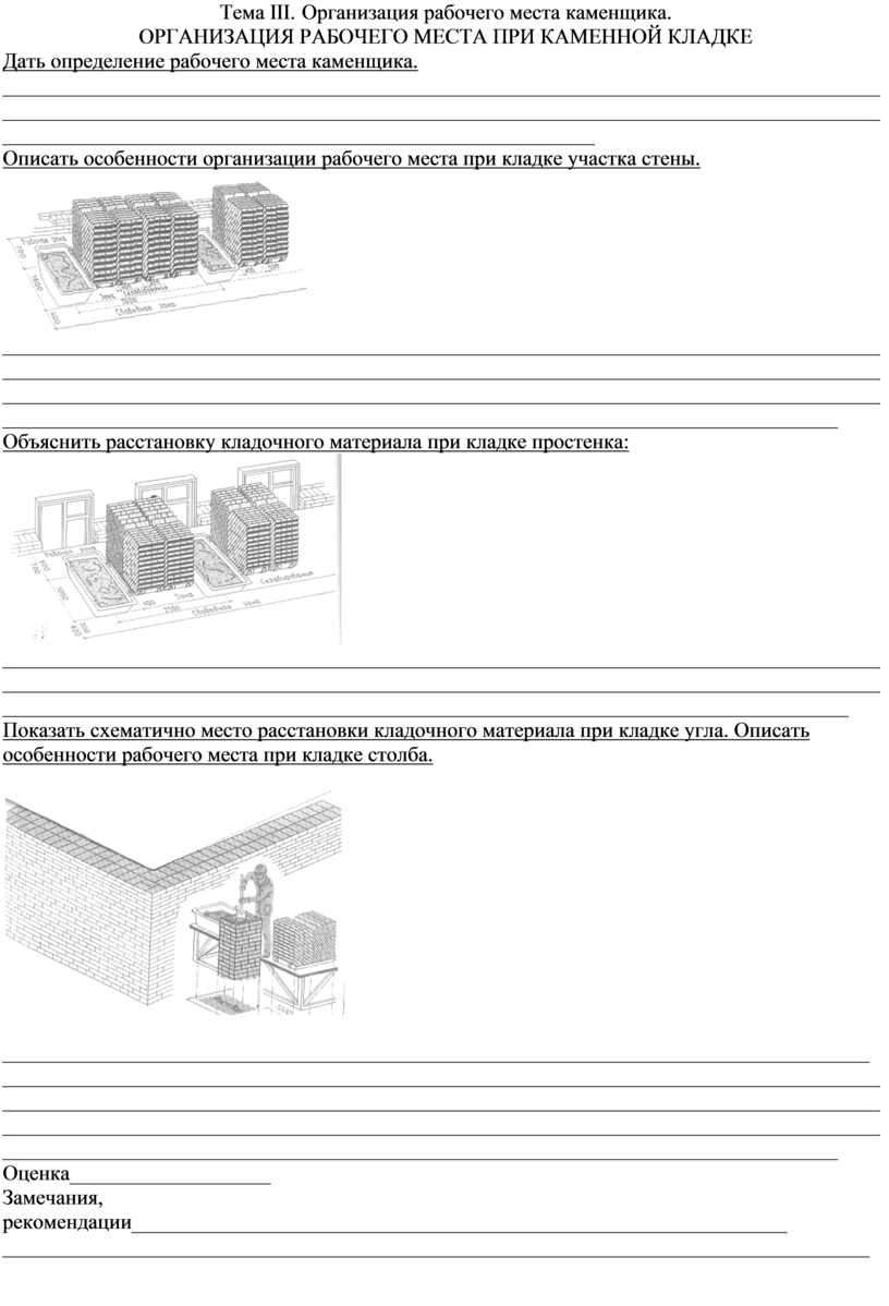 Тема III . Организация рабочего места каменщика