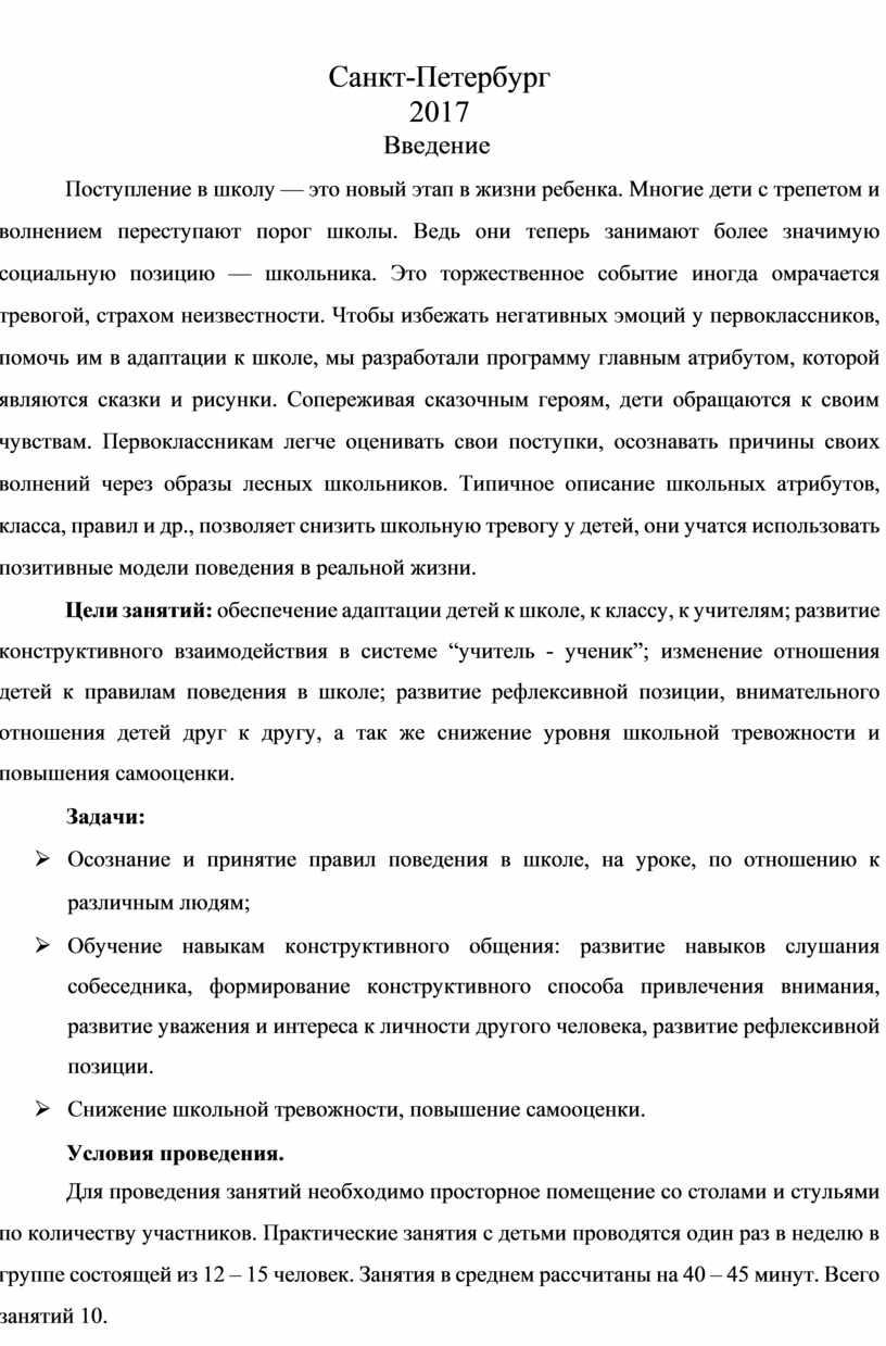 Санкт-Петербург 2017 Введение
