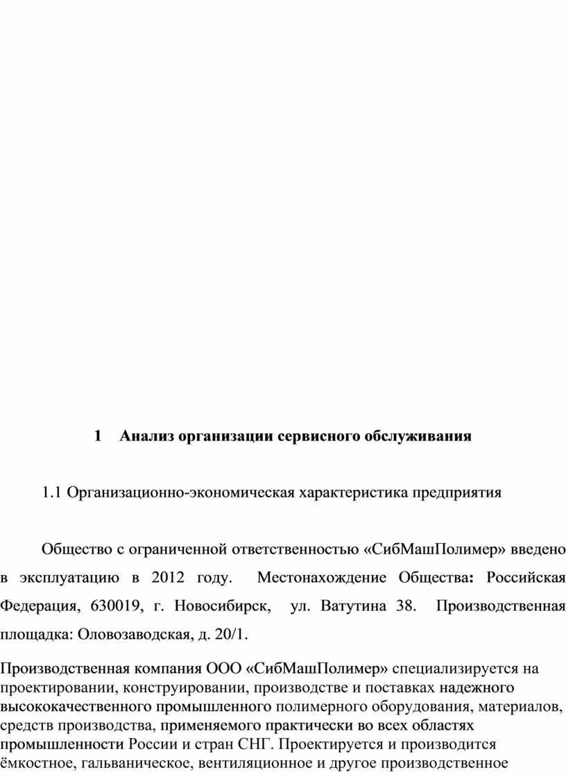 Анализ организации сервисного обслуживания 1