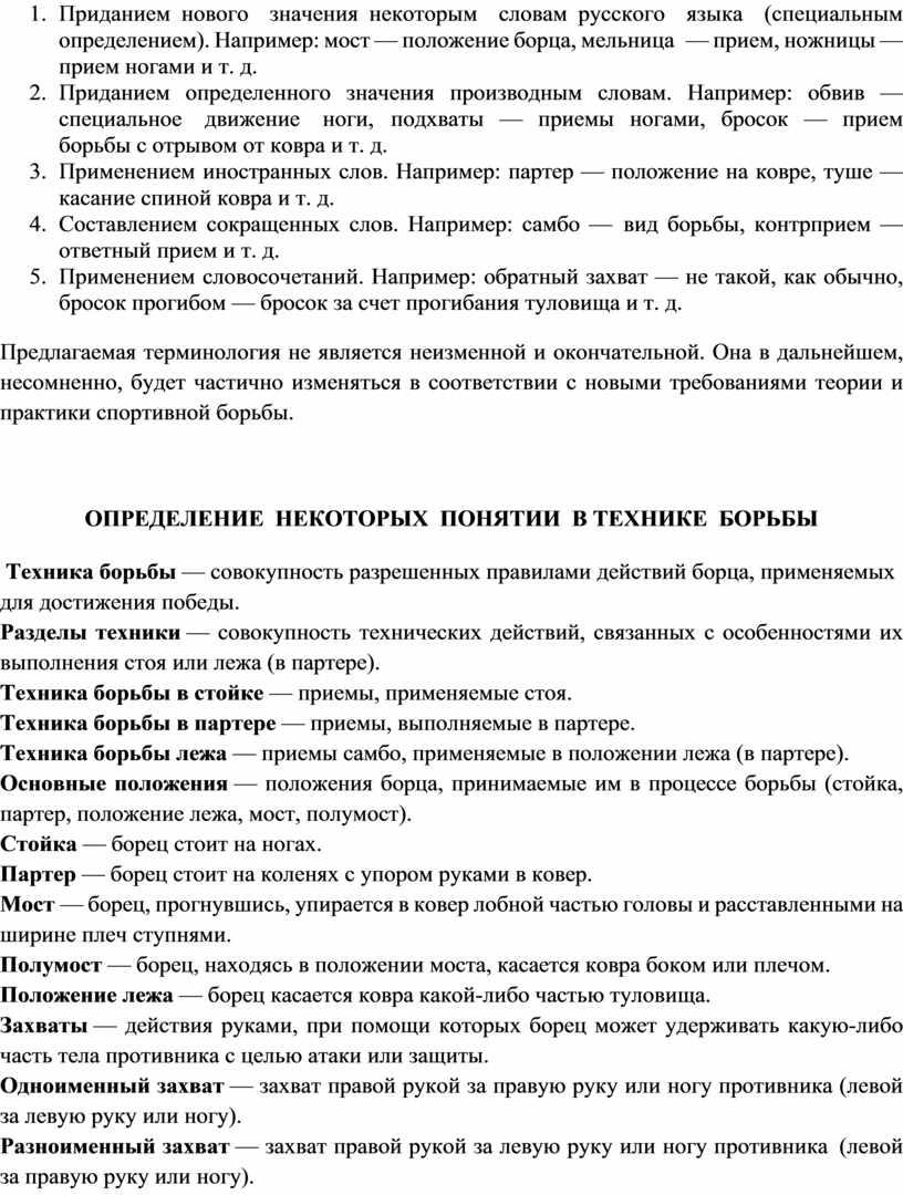 Приданием нового значения некоторым словам русского языка (специальным определением)