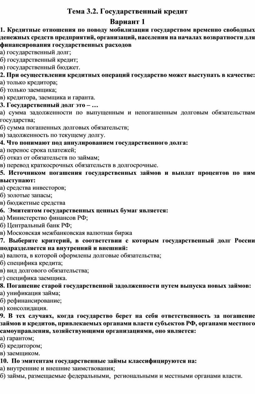 Тема 3.2. Государственный кредит