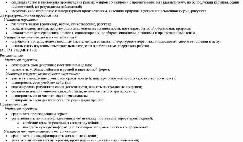 Литературоведческая пропедевтика