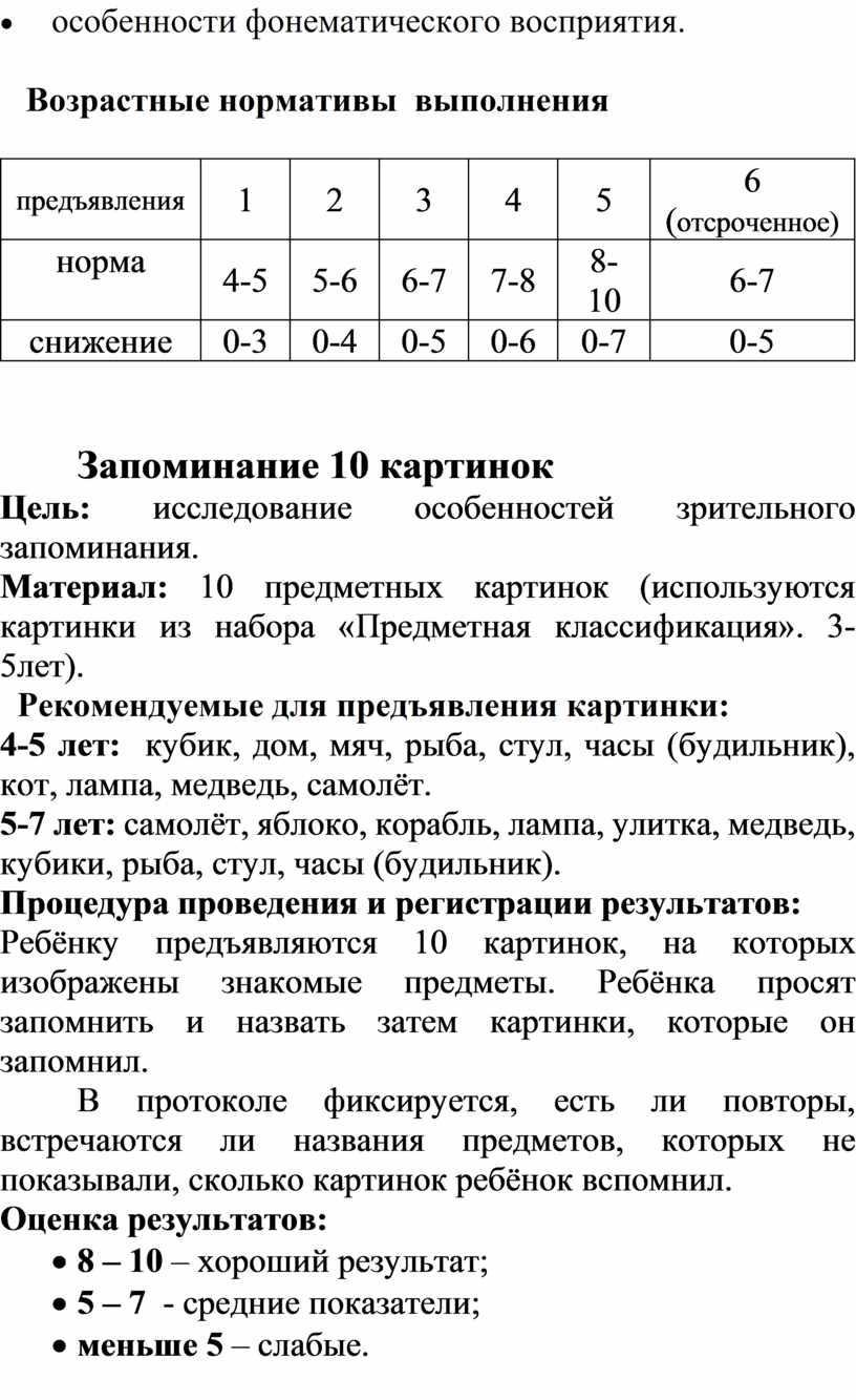 Возрастные нормативы выполнения предъявления 1 2 3 4 5 6 ( отсроченное) норма 4-5 5-6 6-7 7-8 8-10 6-7 снижение 0-3 0-4 0-5 0-6 0-7…