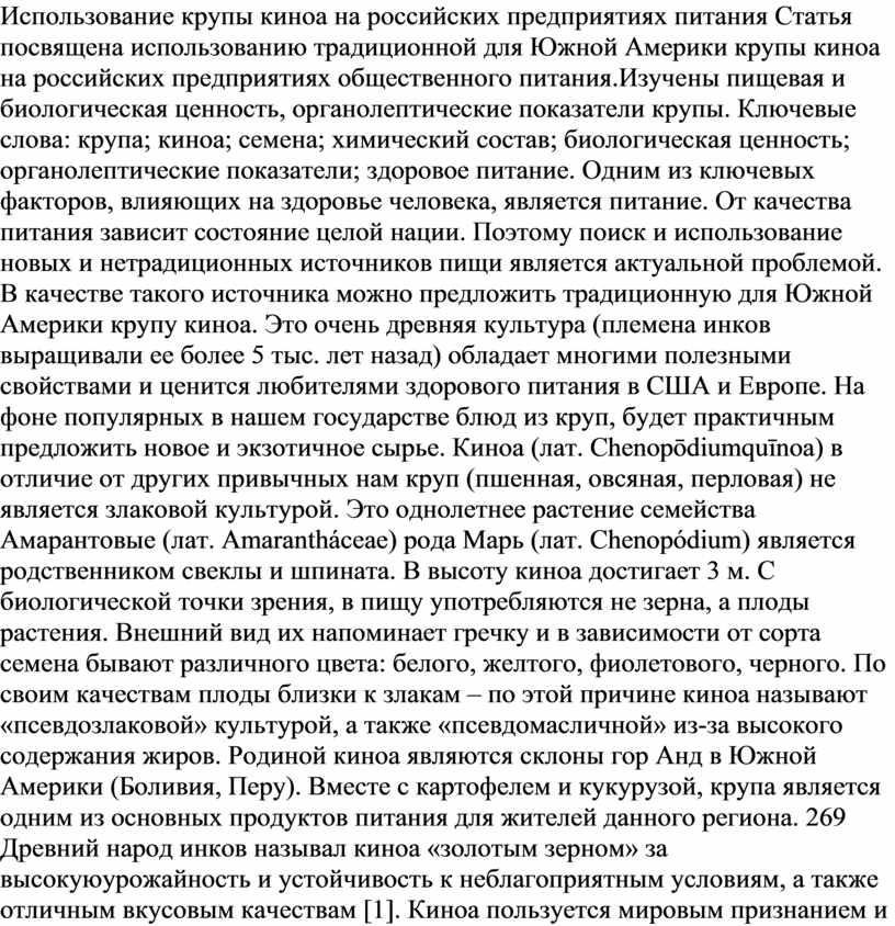 Использование крупы киноа на российских предприятиях питания