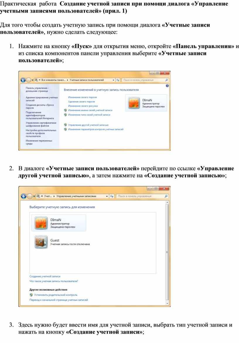 Практическая работа Создание учетной записи при помощи диалога «Управление учетными записями пользователей» (прил