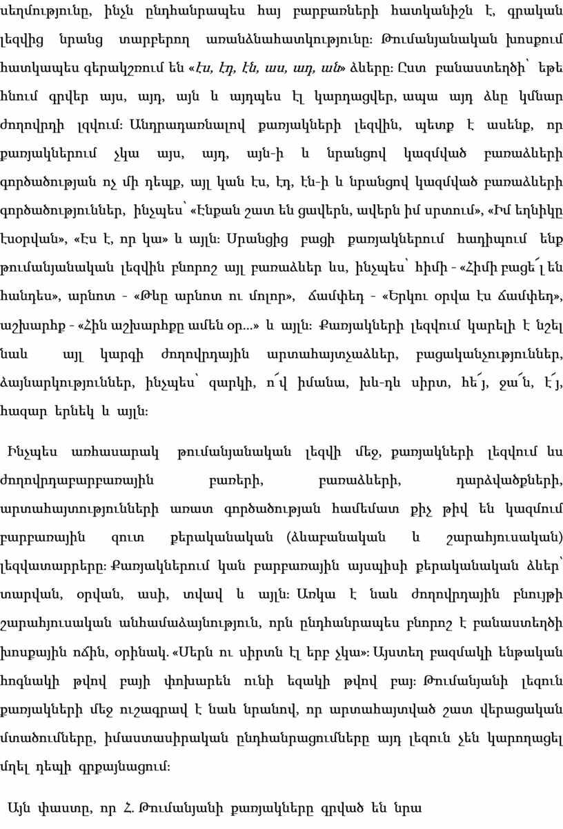 սեղմությունը , ինչն ընդհանրապես հայ բարբառների հատկանիշն է , գրական լեզվից նրանց տարբերող առանձնահատկությունը։ Թումանյանական խոսքում հատկապես գերակշռում են « էս , էդ , էն…