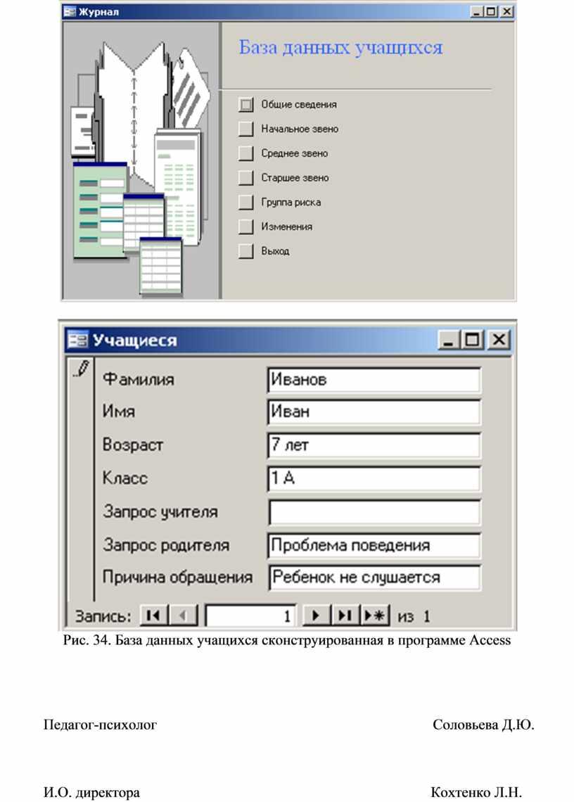 Рис. 34. База данных учащихся сконструированная в программе