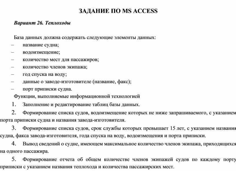 ЗАДАНИЕ ПО MS ACCESS Вариант 26
