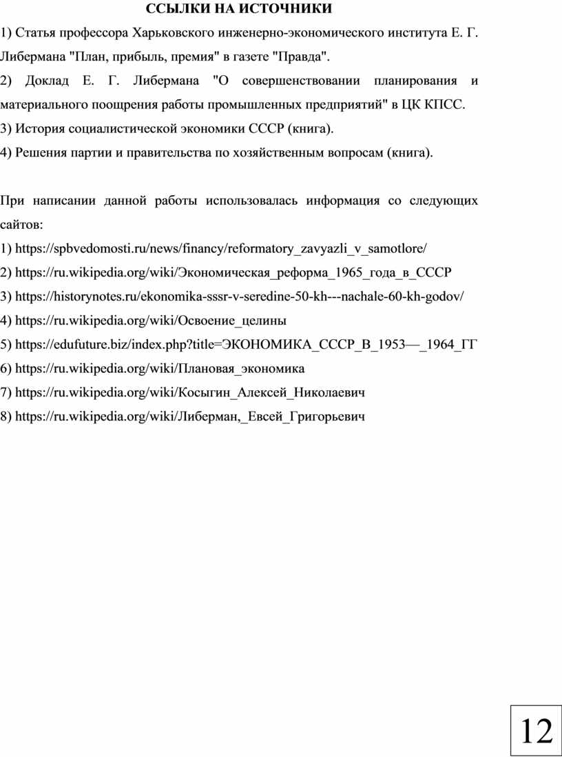 ССЫЛКИ НА ИСТОЧНИКИ 1) Статья профессора