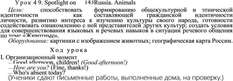 Урок 4 9. Spotlight on Russia