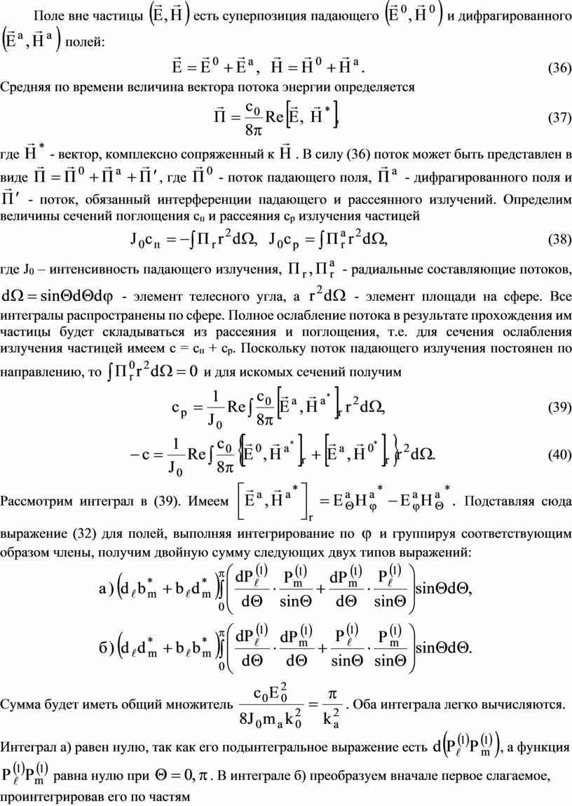 Поле вне частицы есть суперпозиция падающего и дифрагированного полей: (36)