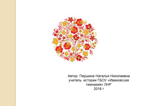 "Презентация ""Культура Древней Дуси"""