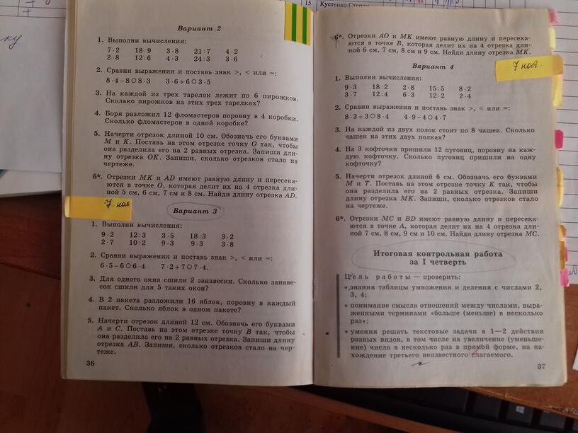 Математика16